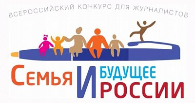 Стартует конкурс для журналистов «Семья и будущее России»-2017