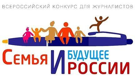 Журналистов приглашают принять участие в конкурсе «Семья и будущее России»