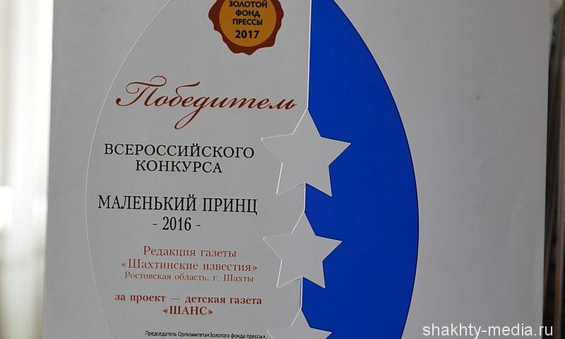 Газета «Шахтинские известия»  стала победителем Всероссийского конкурса