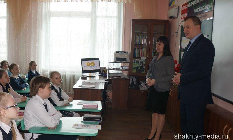 В учебных заведениях города Шахты проводятся уроки, посвященные 80-летию Ростовской области