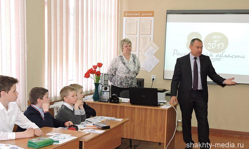 У шахтинских четвероклассников прошли открытые уроки, посвященные юбилею Ростовской области
