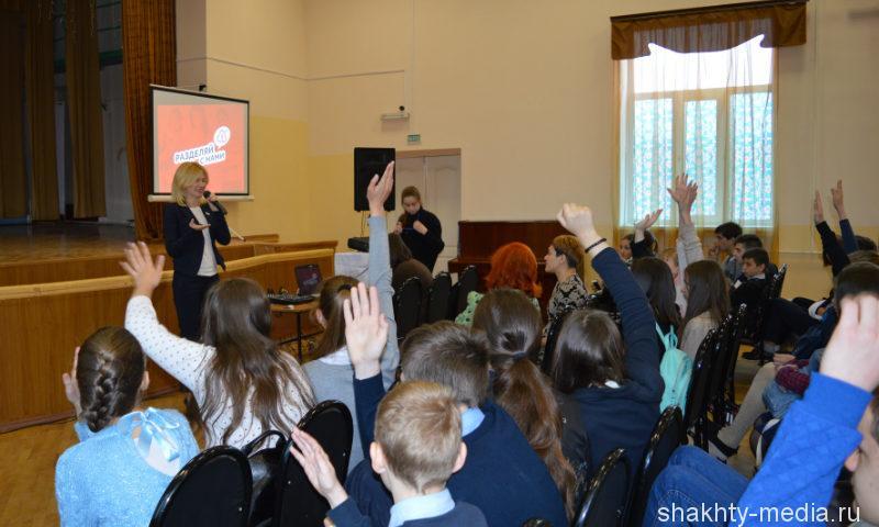 В Шахтах открытый урок в гимназии № 10 был посвящен экологии
