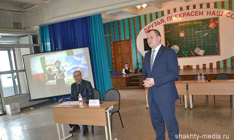 Заместитель главы администрации г.Шахты провел выездную встречу в населением в лицее №3