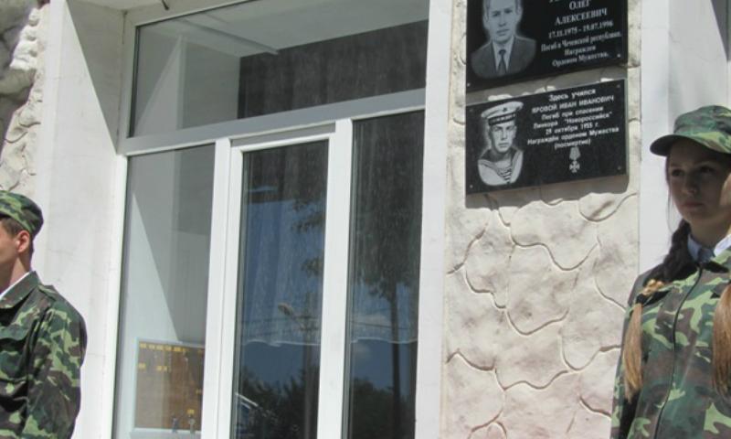 Памятная  доска Ивану Яровому установлена в школе №9 г. Шахты