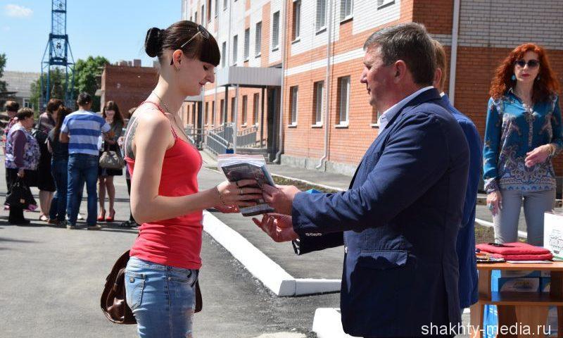 В Шахтах 50 новоселам вручили ключи от новых квартир