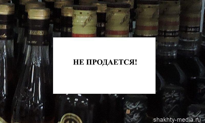 2 сентября в Шахтах будет запрещена продажа алкоголя
