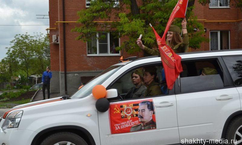 В Шахтах в преддверии Дня Победы по городу прошел автопробег