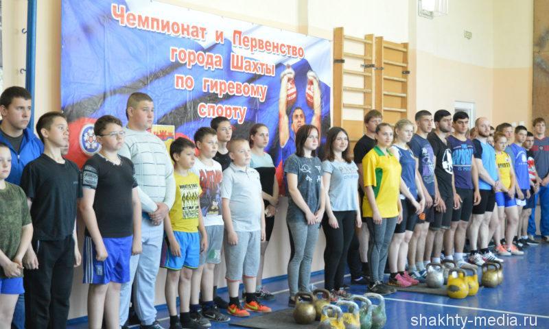 В Шахтах чемпионат и первенство города по гиревому спорту собрали около 70 спортсменов