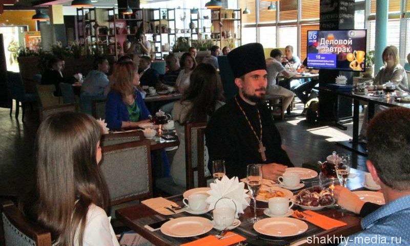 Предприниматели г. Шахты отметили свой профессиональный праздник на «Деловом завтраке»