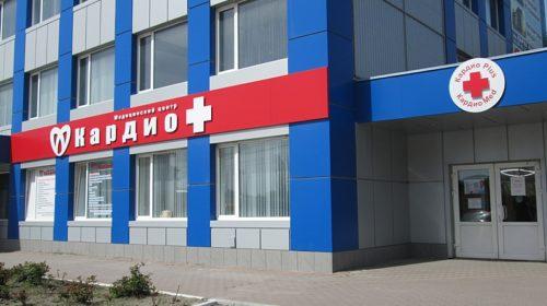 Медицинский центр «КАРДИОПЛЮС» сделал подарок шахтинским ветеранам