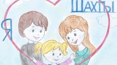 «Шахтинские известия» проводит конкурс «Папа, мама, я — дружная  семья»