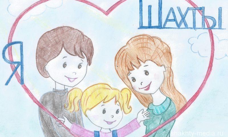 «Шахтинские известия» проводят конкурс «Папа, мама, я — дружная  семья»