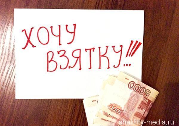 Начальник Артемовского участка ШМЭС АО «Донэнерго» вымогал деньги у шахтинки