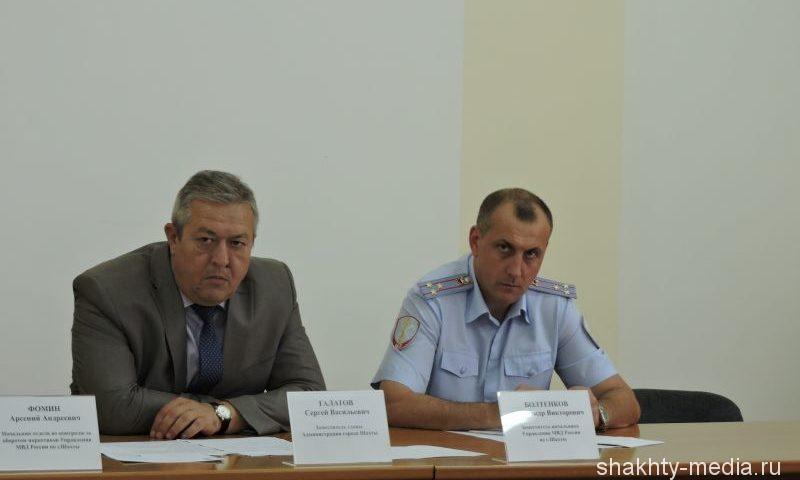 В Шахтах прошло заседание антинаркотической комиссии