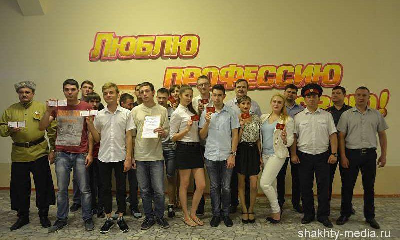 Студентам Шахтинского политехнического колледжа вручили удостоверения