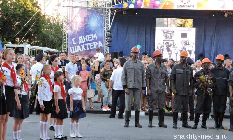 Как шахтинцы отметят День города и День шахтера (программа праздничных мероприятий)