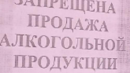 http://shakhty-media.ru/wp-content/uploads/2017/06/Den-trezvosti-500x280.jpg
