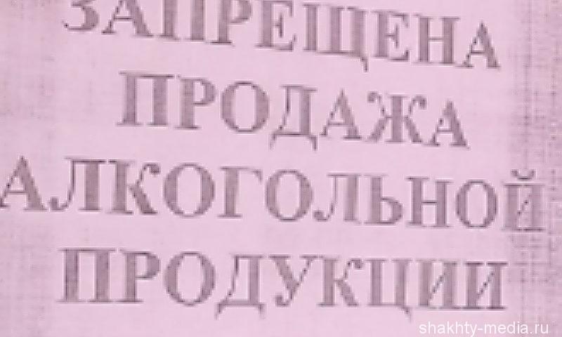 В Шахтах определены четыре Дня трезвости
