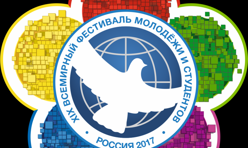 Более двух тысяч заявок подали жители Дона для участия во Всемирном фестивале молодежи и студентов
