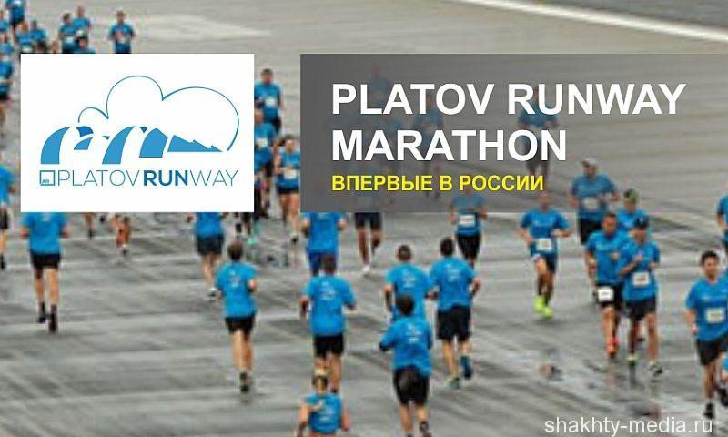 """По """"взлетке"""" нового аэропорта PLATOV пробегут марафонцы. Успей зарегистрироваться!"""