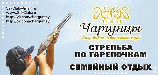 Спортивно-стрелковый клуб г.Шахты приглашает на соревнования
