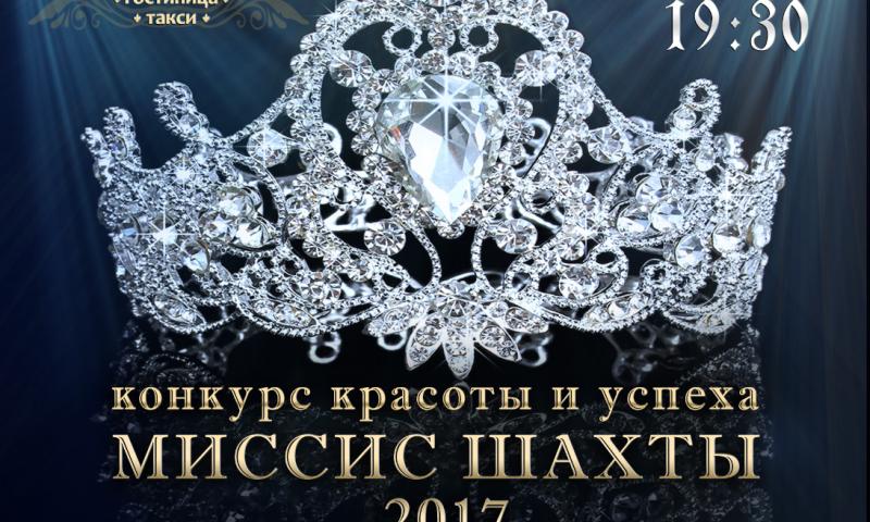 14 июля в ресторане «Замок» пройдет конкурс красоты «Миссис Шахты 2017»