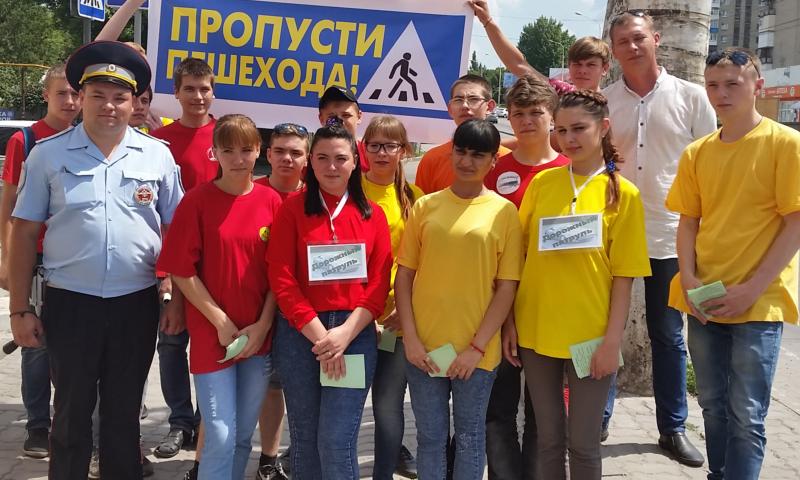 8 июня в г. Шахты прошла акция «Водитель, пропусти пешехода!»