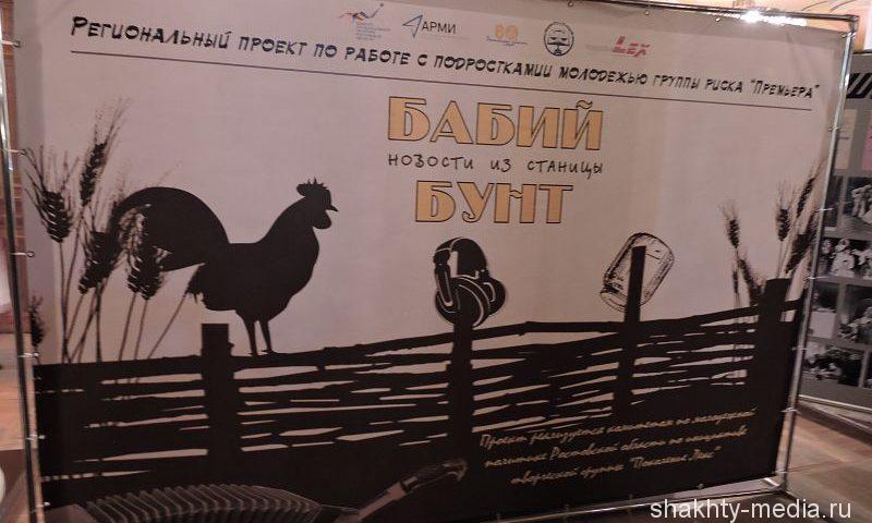 В Шахтинском театре прошел показ спектакля «Бабий бунт: новости из станицы» с участием подростков группы риска