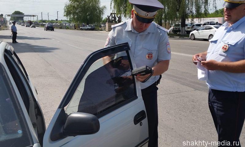 с 1 по 9 июня в Шахтах проводится областное оперативно-профилактическое мероприятие «Тонировка»