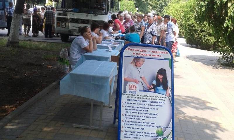 В Шахтах прошла акция «Тихий Дон – здоровье в каждый дом»