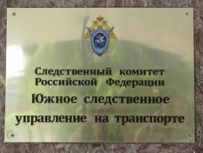 В Южном СУТ СК России прошло торжественное собрание