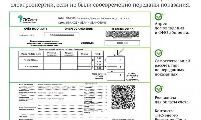 В августе шахтинцы получат квитанции за электроэнергию нового образца