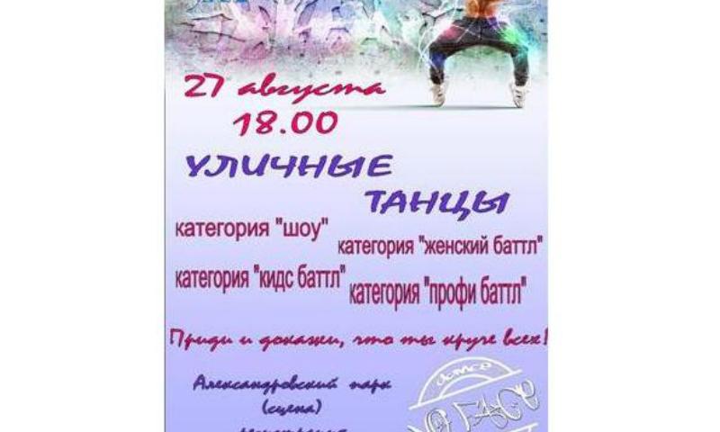 Шахтинцы могут принять участие в конкурсе танцев