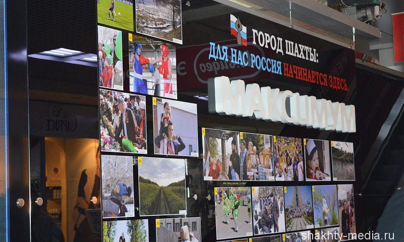 Стартует конкурс-выставка «Город Шахты: для нас Россия начинается здесь»