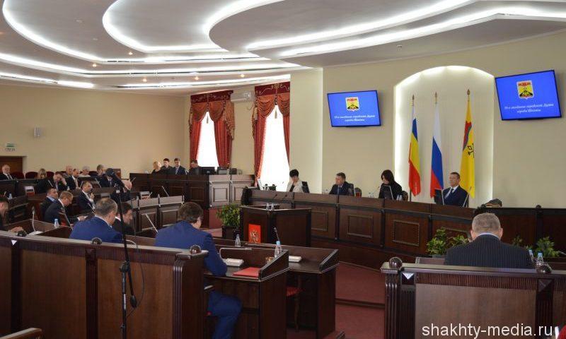 25 июля состоится 23 заседание городской Думы города Шахты