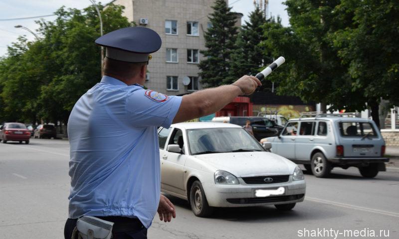 В Шахтах за четыре дня водители 121 раз нарушили ПДД