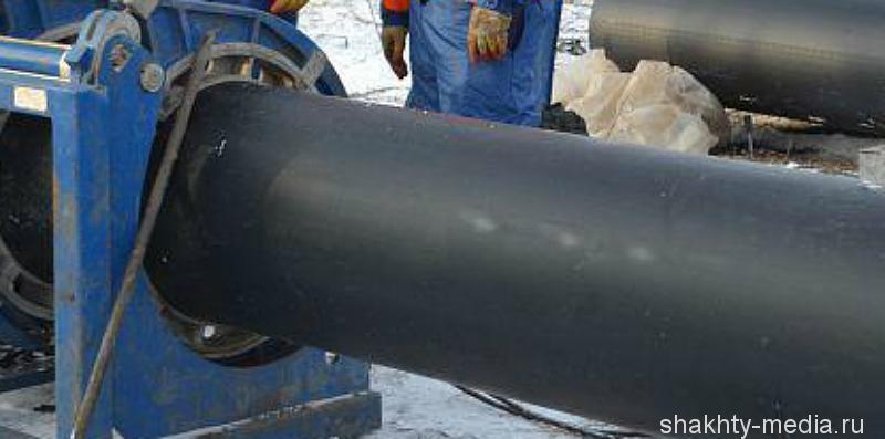 В Шахтах в поселке ХБК  будут заменены аварийные участки водопровода от улицы Текстильная до Ворошилова