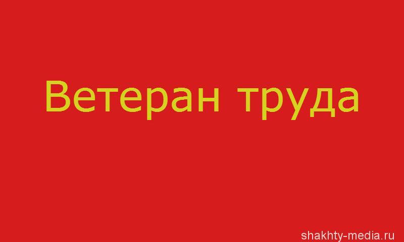 """10 жителям г.Шахты присвоено звание """"Ветеран труда"""""""