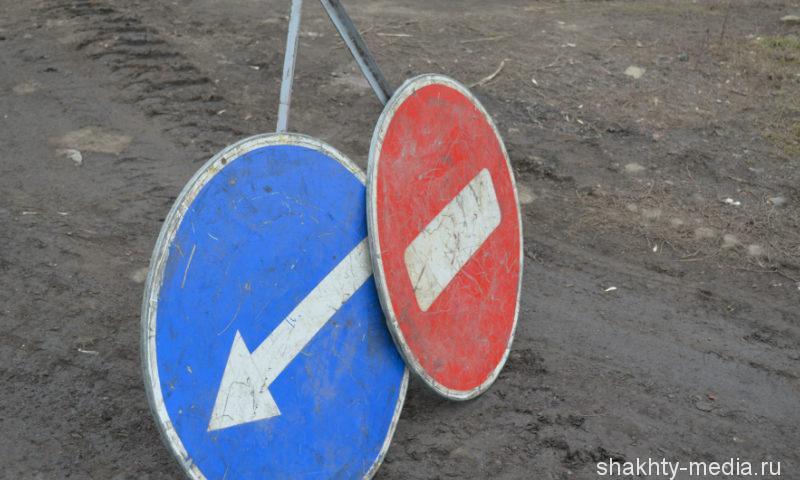 20 декабря в центре г.Шахты временно прекращается движение транспорта