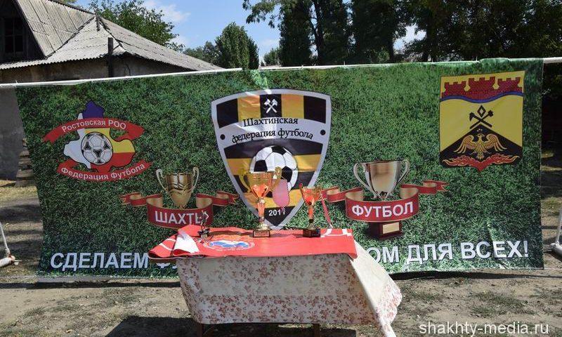 Завершился Кубок г. Шахты по футболу