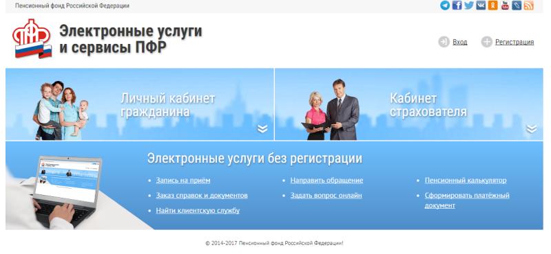 В 2017 году 133 тысячи заявлений от жителей Ростовской области поступило в ПФР в электронном виде