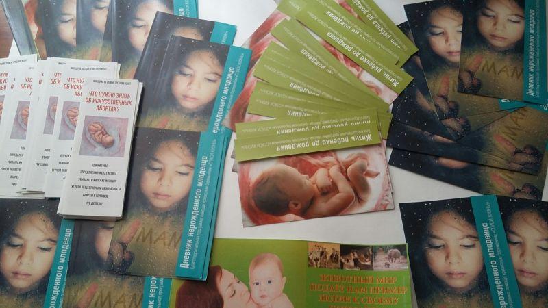 Необычная  акция «В защиту жизни»  прошла в городе Каменск-Шахтинский