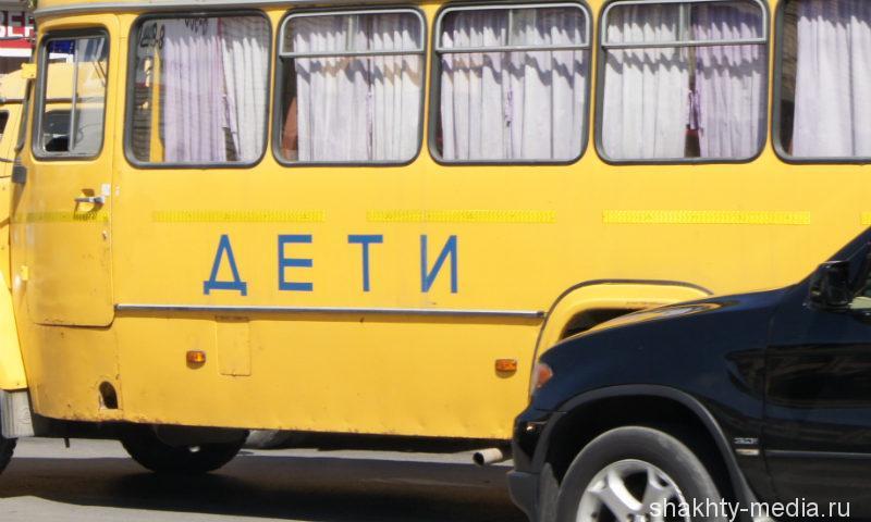 В Шахтах проверяют школьные автобусы