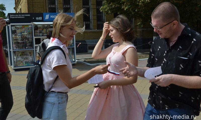 Молодежь поздравила шахтинцев с Днем флага России
