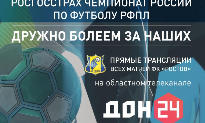 Матчи «Ростова» покажут в эфире телеканала «Дон 24»
