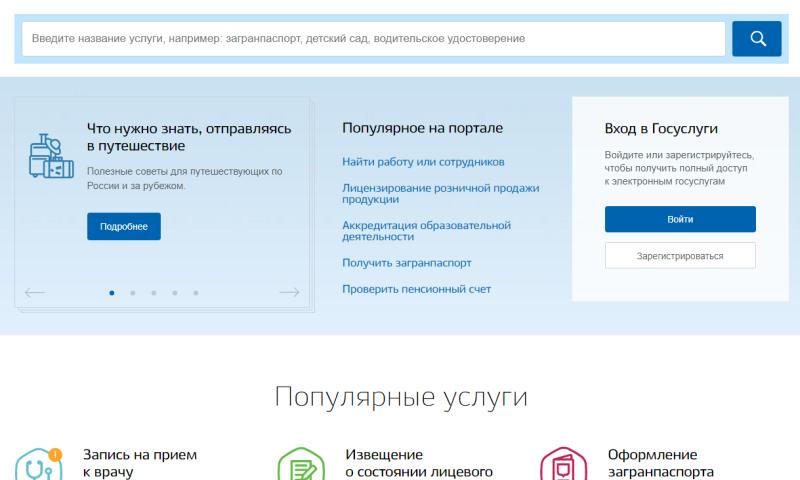 Услуги МВД России можно получить на портале госуслуг