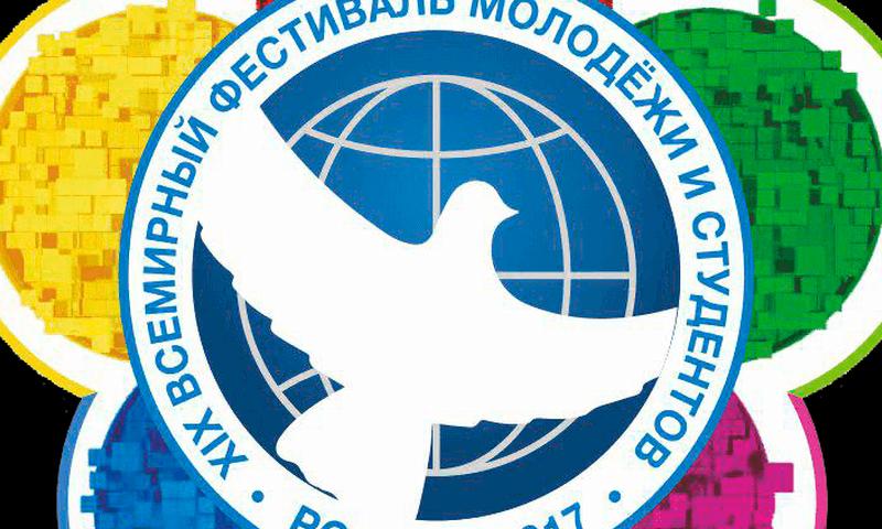 Объявлена аккредитация представителей СМИ на XIX Всемирный фестиваль молодежи и студентов