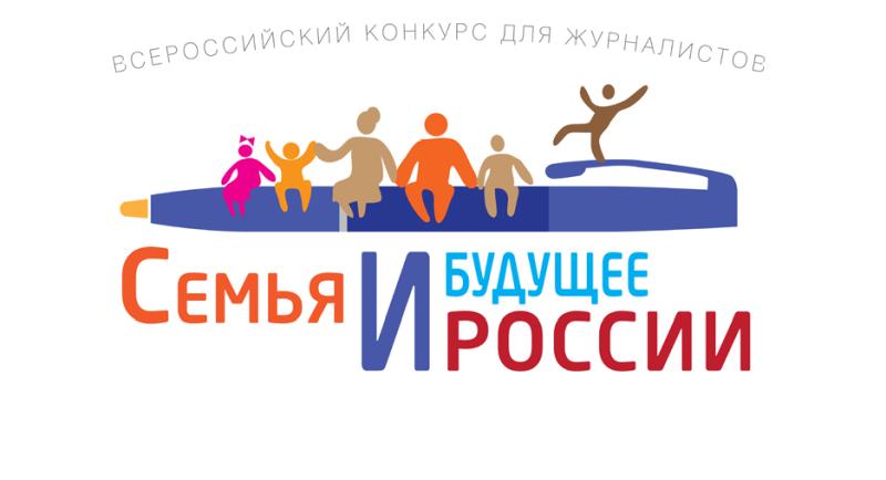 Стартует Всероссийский конкурс для журналистов «Семья и будущее России»-2019