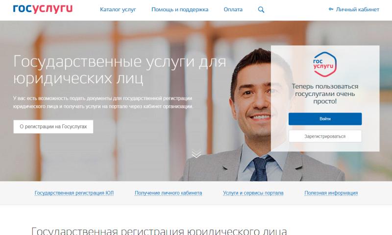 Зарегистрировать юридическое лицо и ИП можно через портал госуслуг