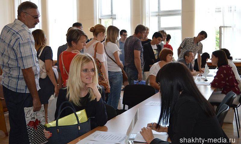 В Шахтинском Центре занятости населения состоялась ярмарка вакансий